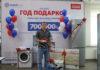 В «Бакай Банке» наградили победителей первого этапа акции «Год подарков»