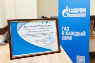 Компания «Газпром Кыргызстан» отмечена сертификатом признания за вклад в улучшение экологии города