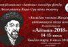 На юге Кыргызстана пройдет конкурс поэтов-импровизаторов «Айтыш-2018»