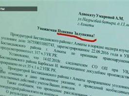 «Уважаемая Пупкина Залупкина». Прокуратура некорректно ответила адвокату из Алматы