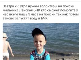 Жители Сокулукского района нашли тело 6-летнего Миши