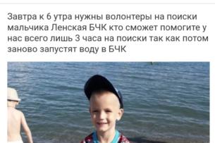 В районе БЧК ищут 6-летнего мальчика. Нужна помощь!