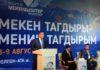Сооронбай Жээнбеков: Наша цель — оказание реальной поддержки соотечественникам за рубежом