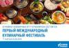В рамках Всемирных игр Кочевников состоится международный кулинарный фестиваль