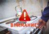 «Газпром Кыргызстан» предостерегает родителей от распространяемого в сети аудиосообщения