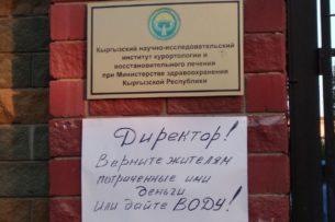 Взбунтовались? Жители многоэтажек устроили пикет около Института курортологии в селе Таш-Добо