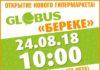Долгожданное открытие нового Globus-«Береке» на месте первого супермаркета в Кыргызстане