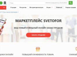 Кыргызстанский сайт SVETOFOR стал первым маркетплейсом в Центральной Азии