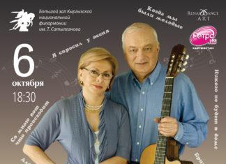Сергея и Татьяны Никитины приглашают бишкекчан на большой концерт лучших песен