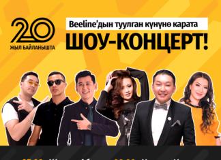 Beeline отпразднует свое 20-летие на юге Кыргызстана