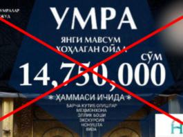 Частным турфирмам запретили отправлять узбекистанцев на малый Хадж