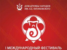 В Якутии открылся Международный фестиваль кыргызского кино