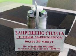 Астана борется с «сетевиками» – их стали прогонять даже из столовых