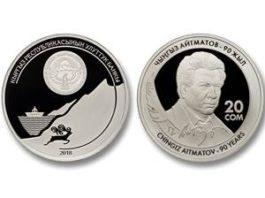 Нацбанк вводит в обращение коллекционную монету «90-летие Ч. Айтматова»