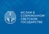 В Бишкеке пройдет вторая конференция «Ислам в современном светском государстве»