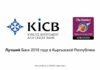 KICB признан лучшим банком 2018 года в Кыргызской Республике