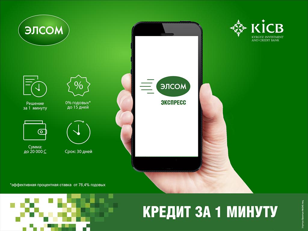 Кредит онлайн на карту без отказа украина без звонков