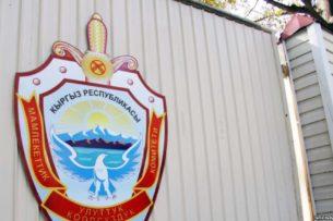 ГКНБ Кыргызстана задержал двух подозреваемых в госизмене