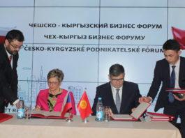 Кыргызстан и Чехия подписали соглашение о сотрудничестве в сфере торговли и инвестиций
