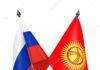Свердловский губернатор поручил разработать план подготовки к конференции РФ и Кыргызстана в Екатеринбурге
