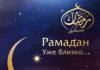Готовимся к Рамадану: как подготовить организм к посту