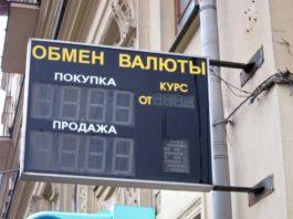 В обменках Казахстана ограничат время работы и будут записывать фамилии клиентов