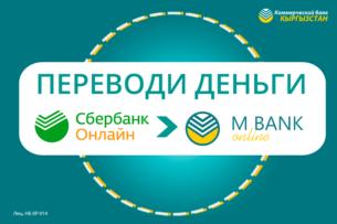 «Банк КЫРГЫЗСТАН» – первый банк в странах СНГ, подключившийся к экосистеме переводов Сбербанка