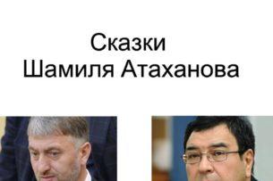 Адвокат: Протокол очной ставки Атамбаева и Атаханова возможно копия оригинала