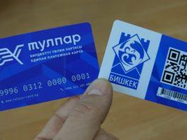 Бишкекчанам разработали мобильное приложение для оплаты за проезд в общественном транспорте