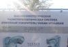 Поставка линейного ускорителя в Кыргызстан намечена на конец марта 2020 года