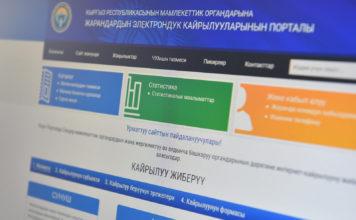 Мобильная версия правительственного портала kattar.kg запущена в тестовом режиме