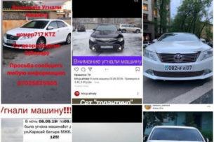 Toyota Camry массово угоняют в Алматы