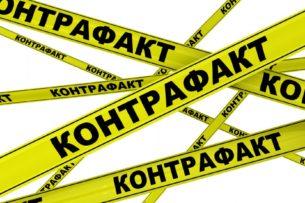 Российские таможенники задержали крупную партию контрафакта из Бишкека