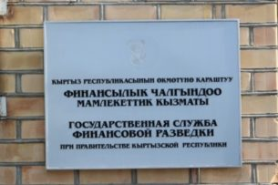 Финразведка обучит сотрудников ломбардов Кыргызстана