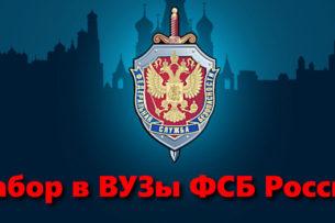 ГКНБ Кыргызстана: начинается прием документов на поступление в спецвузы ФСБ и ФСО России.