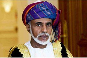 Умер правитель Омана султан Кабус бен Саид