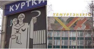 Дизайнер «оживил» панно на стенах зданий Ижевска