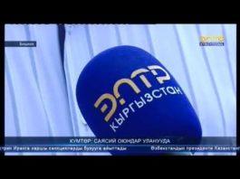 Эрлан Догдурбеков назначен генеральным директором ГТРК «ЭлТР»
