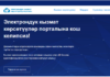 ГРС Кыргызстана запустила онлайн калькулятор расчета стоимости регистрации и перерегистрации авто