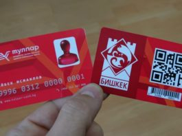Около 10 тысяч пенсионеров Бишкека получили красный «Тулпар»