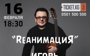 «Rеанимация»: В Бишкеке выступит Игорь Саруханов (видеообращение певца)