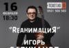 «Rеанимация» со скрипкой- лисой до бухты Радости: В Бишкеке выступит Игорь Саруханов