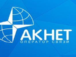 Коммерческий директор компании «Акнет» Николай Кан: Развитие регионов – шаг в цифровое будущее
