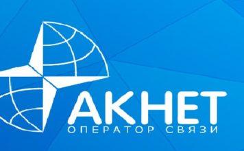 Учредители «Акнета» не ущемлены в распределении дивидендов — президент компании ответил депутату