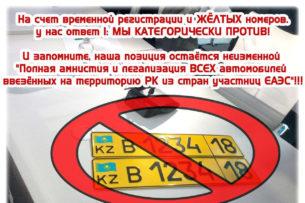 В Казахстане владельцы авто из Армении и Кыргызстана требуют амнистии. Что не так с временной регистрацией?