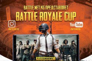 В Бишкеке при поддержке компании Элкат проходит масштабный чемпионат Battle Royal Cup по игре PUBG mobile. За главный приз будут сражаться лучшие киберспортсмены