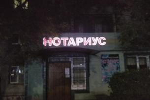 Минюст Кыргызстана проверит частных нотариусов. План проверки.