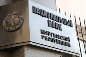 Нацбанк Кыргызстана: Ситуация на валютном рынке республики остается относительно стабильной