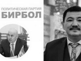 Посчитаем цыплят по осени: Как певец Бек Борбиев и депутат Алтынбек Сулайманов троллили друг друга