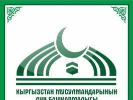 Духовное управление мусульман Кыргызстана решило временно приостановить пятничные молитвы